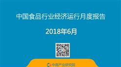 2018年1-6月中國食品行業經濟運行月度報告(附全文)