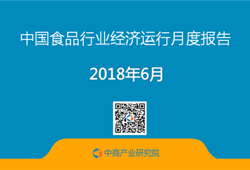 2018年1-6月中国食品行业经济运行月度报告(附全文)