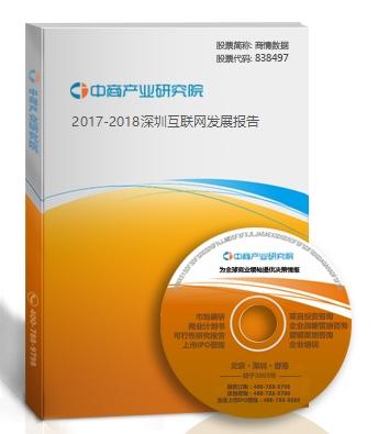 2017-2018深圳互联网发展报告