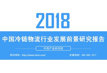 2018年中国冷链物流行业发展前景研究报告(附全文)
