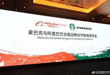阿里巴巴與星巴克達成新零售戰略合作 2018新零售競爭格局及發展趨勢分析