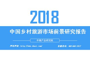 2018年中国乡村旅游市场前景研究报告(附全文)