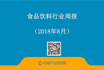 2018年中国食品饮料行业周报:奶业质量报告发布 国产奶品质明显优于进口奶 (8.20-8.26)