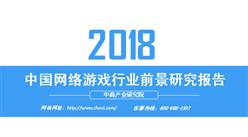 2018年中国网络游戏行业前景研究报告