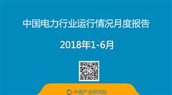 2018年1-6月中国电力行业运行情况月度报告(附全文)