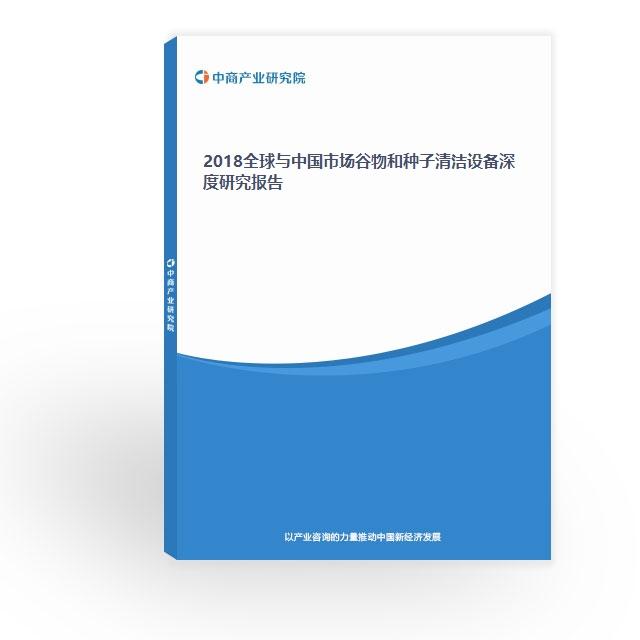 2018全球與中國市場谷物和種子清潔設備深度研究報告