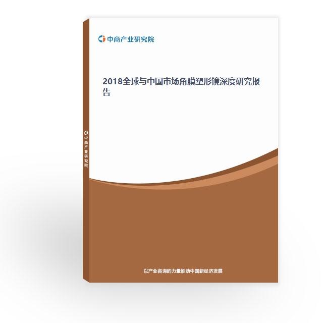2018全球與中國市場角膜塑形鏡深度研究報告