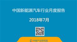 2018年1-7月中国新能源汽车行业月度报告(完整版)