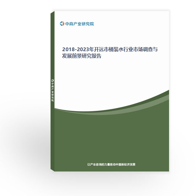 2018-2023年开远市桶装水行业市场调查与发展前景研究报告