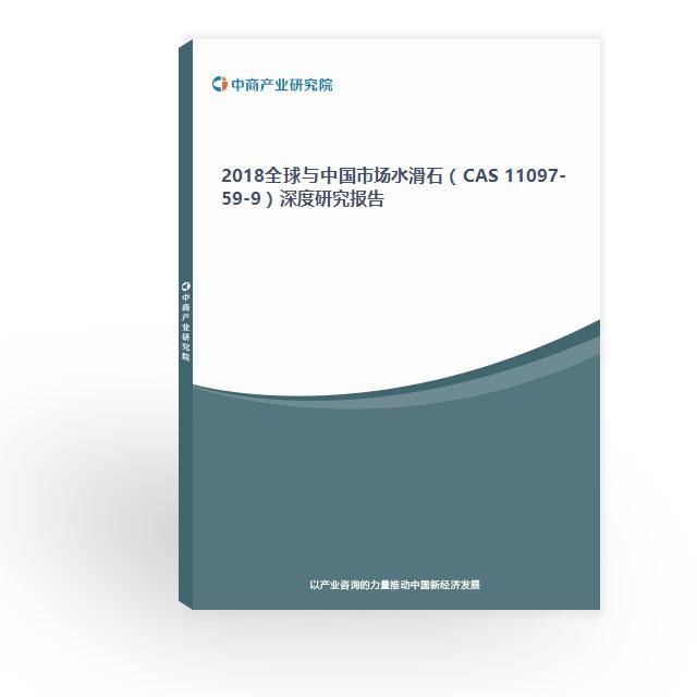 2018全球与永利国际娱乐市场水滑石(CAS 11097-59-9)深度研究报告