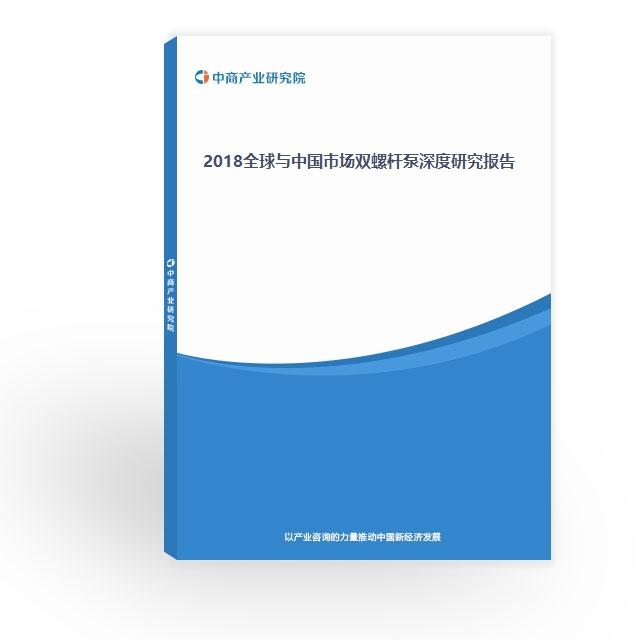 2018全球与永利国际娱乐市场双螺杆泵深度研究报告