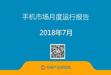 2018年7月中国手机市场月度运行报告  (图)
