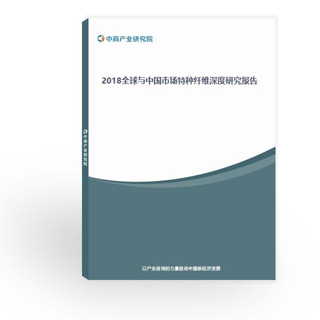 2018全球与永利国际娱乐市场特种纤维深度研究报告