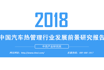 2018年中國汽車熱管理行業發展前景研究報告(附全文)