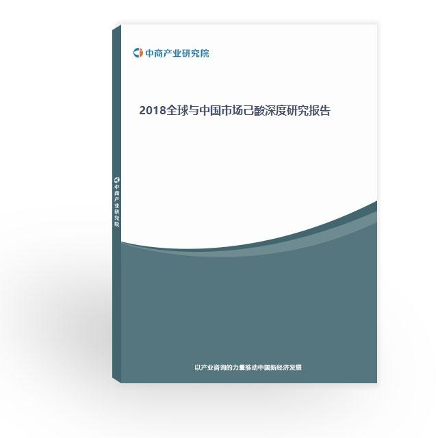 2018全球與中國市場己酸深度研究報告