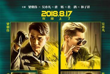 2018年8月单周电影票房排行榜:《一出好戏》蝉联榜首《欧洲攻略》排名第三(8.13-8.19)