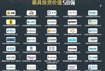 2018年最具投资价值50强企业排行榜