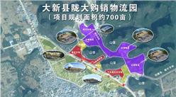 广西崇左市大新县陇大购销物流园建设项目
