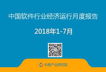 2018年1-7月中国软件行业梦之城娱乐下载地址运行情况月度报告