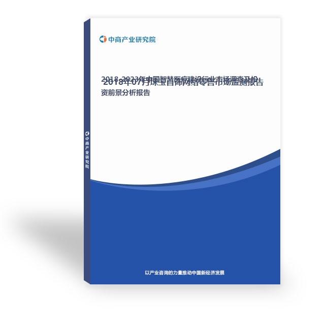 2018年07月珠寶首飾網絡零售市場監測報告