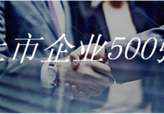 2018上半年中国上市公司利润500强排行榜(附完整排名)