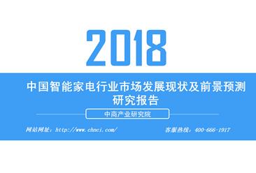 2018年中国智能家电行业市场发展现状及前景预测研究报告(全文)