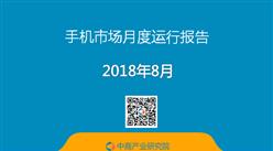 2018年8月中国手机市场月度运行报告 (图)