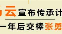 """马云宣布传承计划 """"退休""""后将回归教育 一张图让你看懂马云创业十九年(图)"""