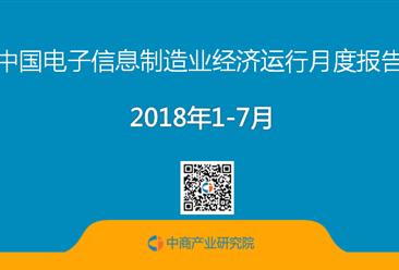 2018年1-7月中国电子信息制造业经济运行月度报告