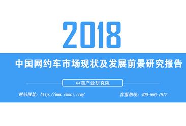 2018年永利国际娱乐网约车市场现状及发展前景研究报告(全文)