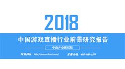 2018年中国游戏直播行业前景研究报告