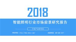2018年智能照明行業市場前景研究報告(全文)