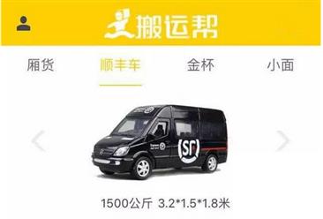 顺丰上线打车频道 起步价110元  2018年中国同城货运市场规模预测(图)