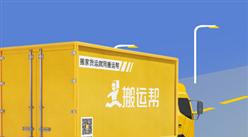 顺丰联手搬运帮上线打车频道   同城货运市场搬运帮/货拉拉/快狗三分天下(图)