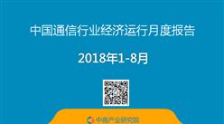2018年1-8月中国通信行业经济运行月度报告