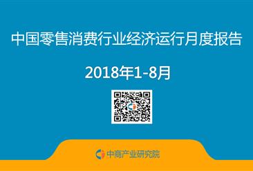 2018年1-8月中国零售消费银河88元彩金短信经济运行月度报告(附全文)