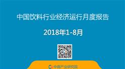 2018年1-8月中国饮料行业经济运行月度报告