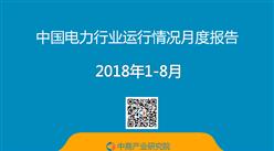 2018年1-8月全國電力行業運行情況月度報告(附全文)