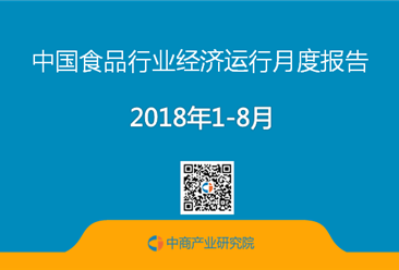 2018年1-8月中国食品行业经济运行月度报告(附全文)