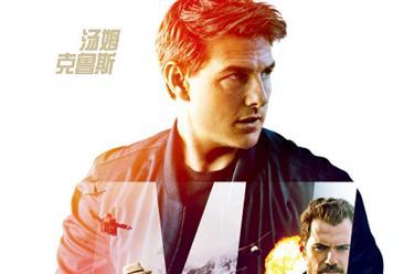 2018年9月电影票房排行榜:《碟中谍6》10亿票房夺冠 《黄金兄弟》第三