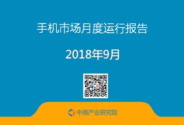 2018年9月中国手机市场数据分析报告(全文)