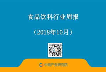 2018年10月食品饮料行业周报:华润啤酒将以23.55亿港元收购喜力中国业务(11.5-11.11)