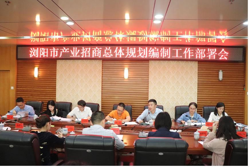 中商产业研究院赴浏阳市开展产业链招商与产业招商规划专题调研