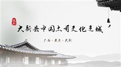广西壮族自治区大新县中国土司文化之城项目