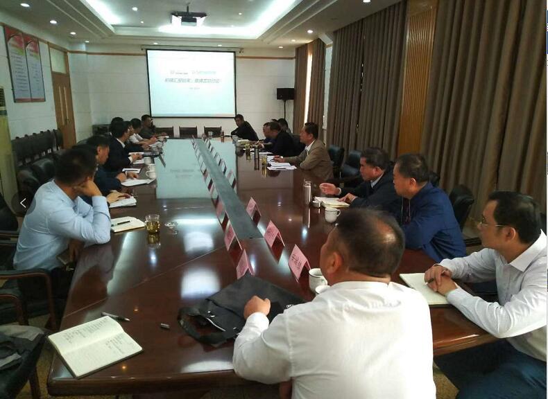 平陰東部產業新城總體定位及產業發展規劃項目匯報會舉行