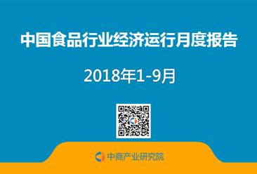2018年1-9月中国食品行业经济运行月度报告(附全文)