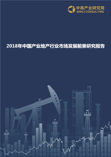 2018年中国产业地产行业市场发展前景研究报告