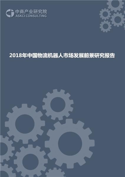 2018年中国物流机器人市场发展前景研究报告