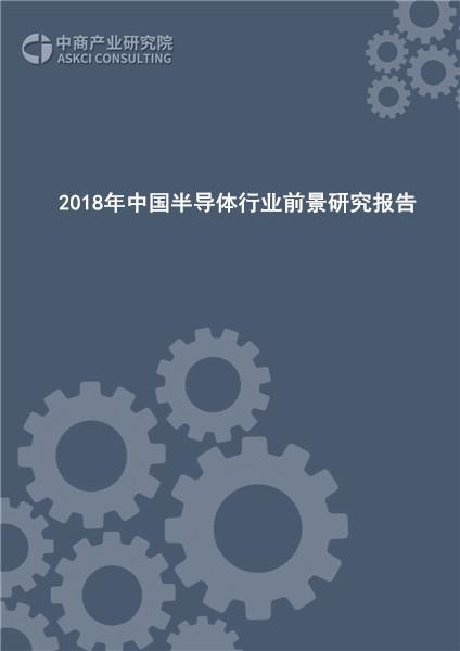 2018年中国半导体行业市场现状及发展前景研究报告