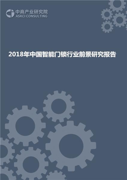 2018年中国智能门锁行业前景研究报告